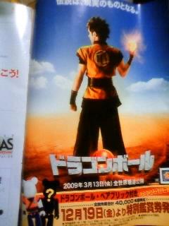 Dragon ball live 18 diciembre trailer japon