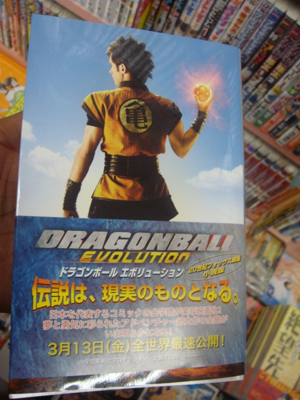 Albun de cromos de Dragon Ball Evolution