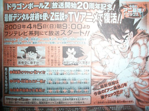 Dragon Ball Z Calidad HD