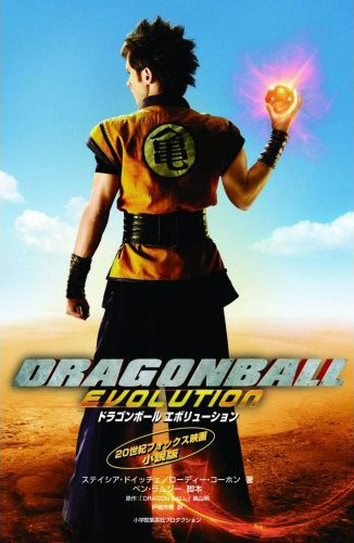 poster dragon ball evolution en japones