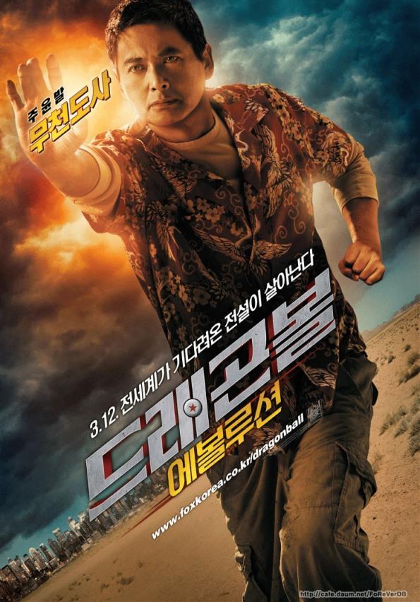 Maestro Roshi HD Poster