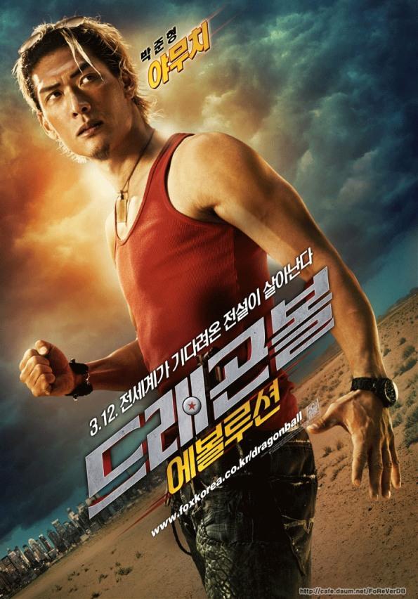 Yamsha HD Poster